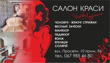 Салон краси Чайки Людмили - фото