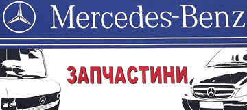 Мерседес - фото