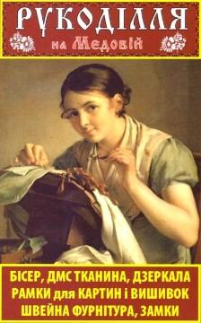 Рукоділля на Медовій - фото