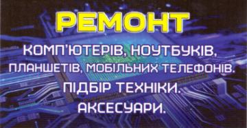 Ремонт комп'ютерної техніки і мобільних телефонів