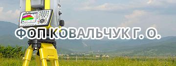 Ковальчук Григорій Олексійович - фото
