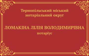 Ломакіна Лілія Володимирівна - фото