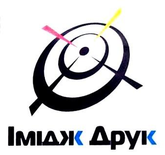 Імідж Друк