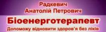 Радкевич Анатолій Петрович