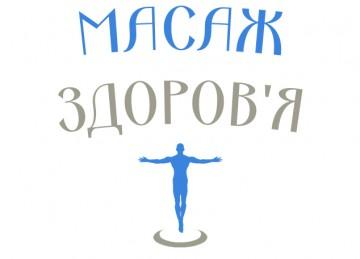 Масаж-Здоров'я