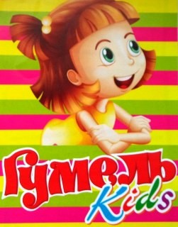 Гумель Kids - фото