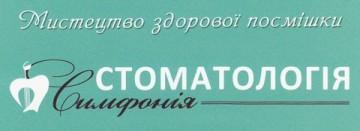 Симфонія - фото