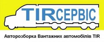 Авторозборка вантажних автомобілів TIR