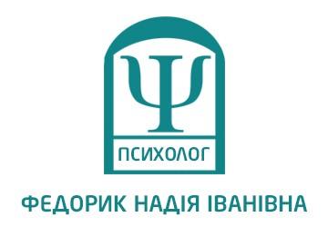 Федорик Надія Іванівна - фото