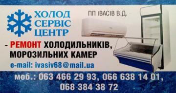 Ремонт холодильників на дому