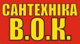 Сантехніка В.О.К.