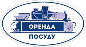 Оренда посуду - фото