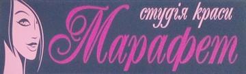 Марафет