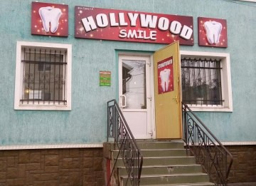 Hollywood Smile - фото