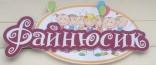 Файнюсик