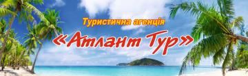 АТЛАНТ ТУР - фото