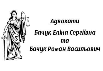 Бачук Еліна Сергіївна - фото