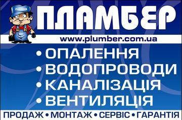 Пламбер - фото