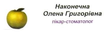 Наконечна Олена Григорівна