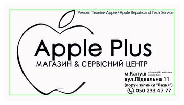 APPLE PLUS - фото