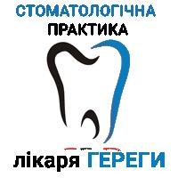 Стоматологічна практика лікаря Гереги