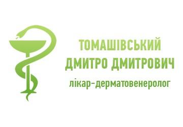 Томашівський Дмитро Дмитрович - фото