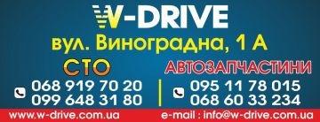 W-drive