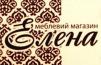 Єлена