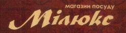 Мілюкс