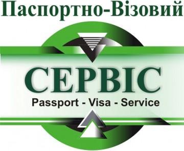 Паспортно-візовий сервіс