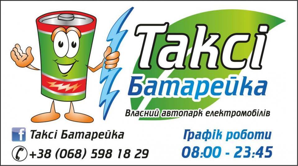 Батарейка - фото 4