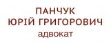 Панчук Юрій Григорович