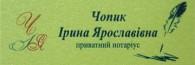 Чопик Ірина Ярославівна