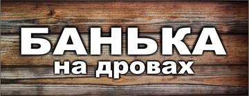 Банька на дровах - фото