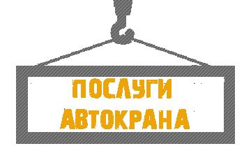 Послуги автокрана - фото
