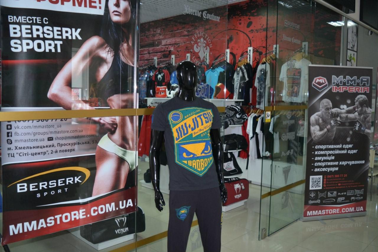 Магазин спортивного одягу та амуніції