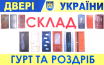 Двері України
