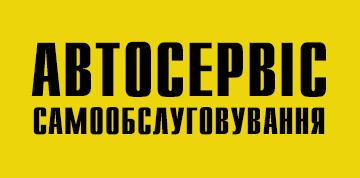 Автосервіс + СТО Самообслуговування