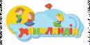 Манюляндія
