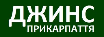 Джинс Прикарпаття - фото