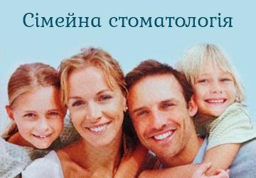 Сімейна стоматологія - фото