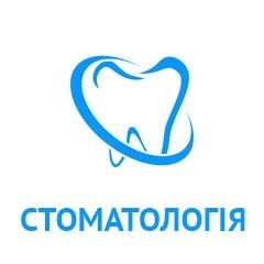 Цілодобова стоматологія - фото