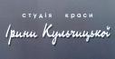 Студія краси Ірини Кульчицької