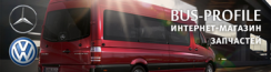 Bus-Profile