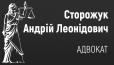 Сторожук Андрій Леонідович