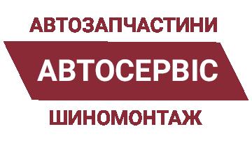 Автосервіс - фото