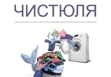 Чистюля - фото