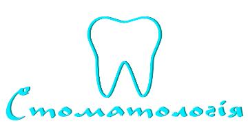 Стоматологія Нісходовського - фото