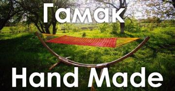 Гамак Hand Made