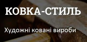 Ковка-Стиль - фото